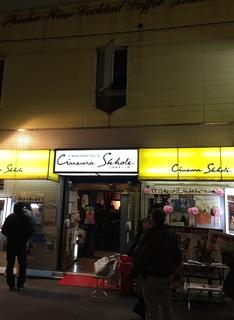 シネマスコーレ.jpg