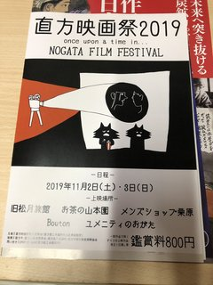 直方映画祭フライヤー.jpg