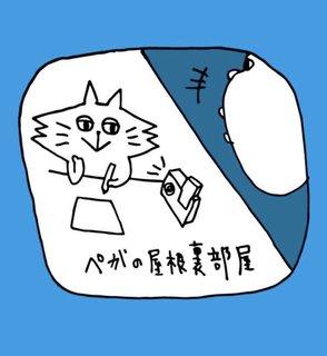 minamiさんヤツオ屋根裏部屋.jpg_medium